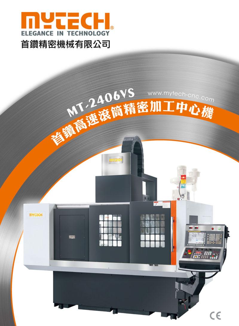 highspeed-roller-machiningcenter