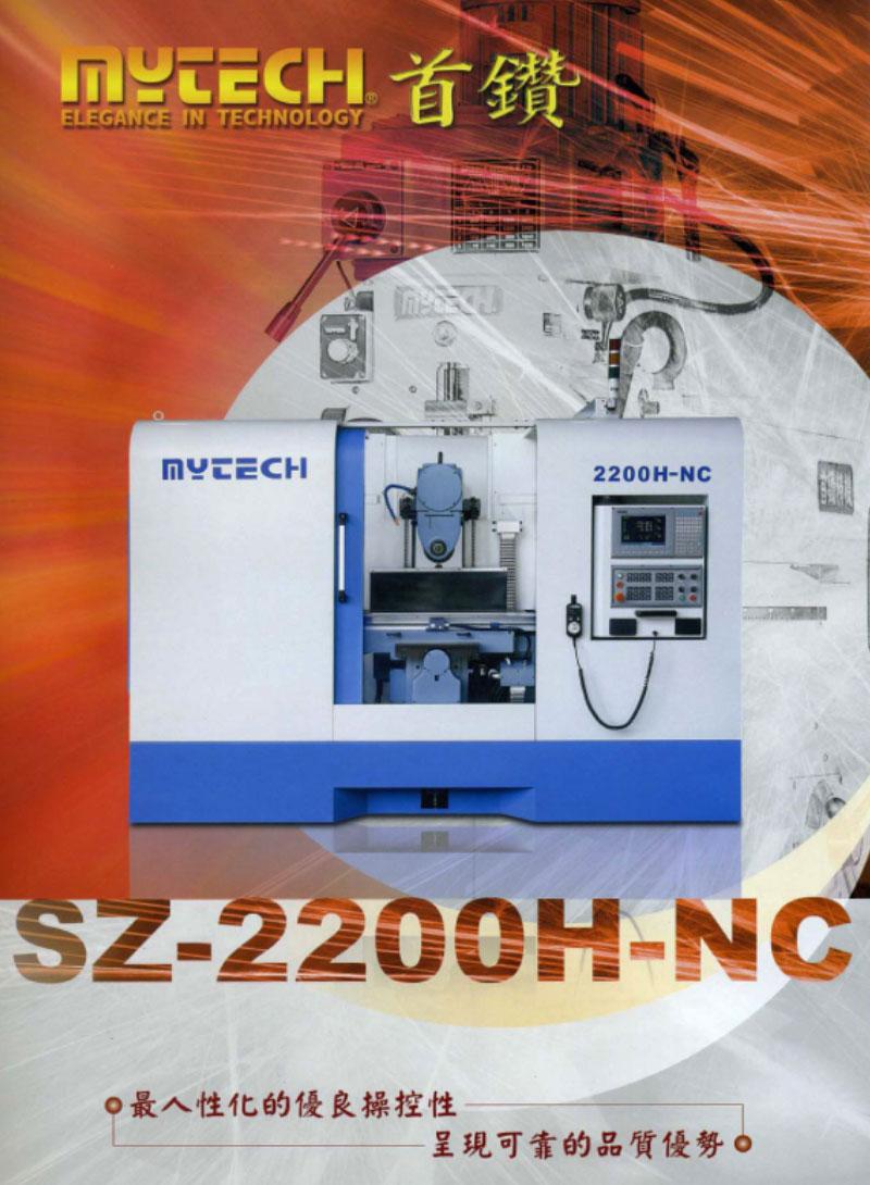 nc-milling-machine-sz-2200h-nc